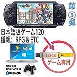 第三弹 パソコン用ゲーム 日本語pspゲーム120種類内蔵 windows 64bitアーケードゲーム機 パンドラボックス
