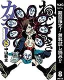 ねじまきカギュー【期間限定無料】 8 (ヤングジャンプコミックスDIGITAL)