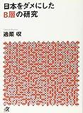 日本をダメにしたB層の研究 (講談社+α文庫)