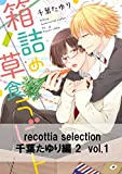 recottia selection 千葉たゆり編2 vol.1 (B's-LOVEY COMICS)