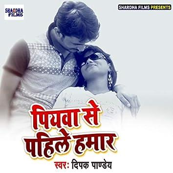 Piyawa Se Pahile Hamar - Single