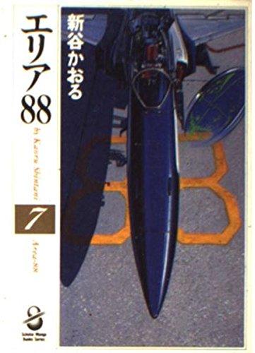 エリア88 (7) (スコラ漫画文庫シリーズ)