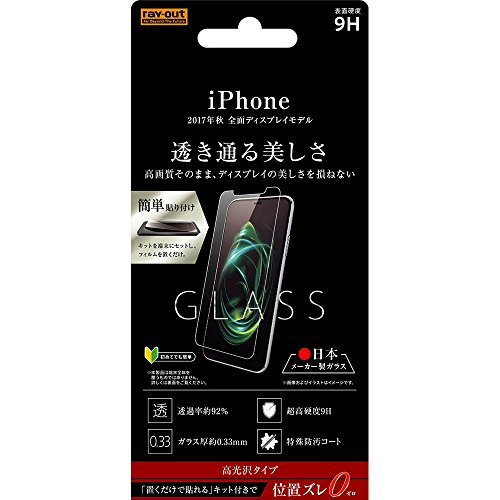 レイ・アウト iPhone X ガラスフィルム 9H 光沢 0.33mm 貼付けキット付 RT-P16FG/CK