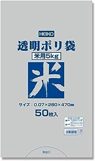 ヘイコー ビニール袋 米袋 透明ポリ 5kg用 28x47cm 50枚入 006677832
