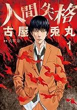 表紙: 人間失格 1巻 (バンチコミックス) | 古屋 兎丸