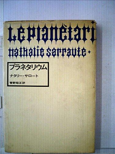 プラネタリウム (1961年)