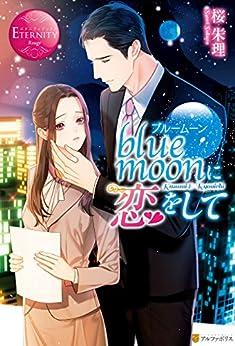 [桜朱理, 幸村佳苗]のblue moonに恋をして (エタニティブックス)