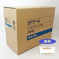 SATO SP用ラベル 製造年月日(強粘) 219999662