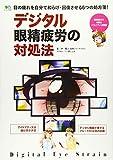 デジタル眼精疲労の対処法 (エイムック 4689)