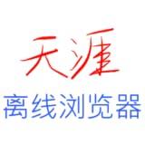 Tianya offline browser