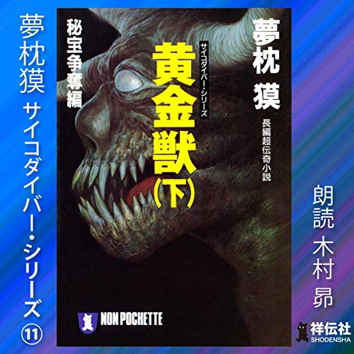 『サイコダイバーシリーズ11・黄金獣 下 <秘宝争奪編>』のカバーアート