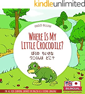 Where Is My Little Crocodile? - ぼくの ちいさな ワニくんは どこ?: Bilingual English Japanese Children's Book for Kids Ages 2-5 (Japanese Books for Children 1)