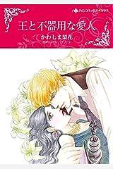 王と不器用な愛人 (ハーレクインコミックス) Kindle版