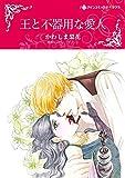 王と不器用な愛人 (ハーレクインコミックス)