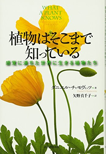 植物はそこまで知っている ---感覚に満ちた世界に生きる植物たち