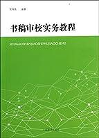 Manuscript revision practice tutorial(Chinese Edition)