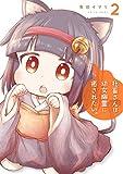 社畜さんは幼女幽霊に癒されたい。 2巻 (デジタル版ガンガンコミックス)