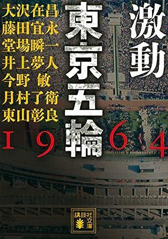 激動 東京五輪 1964 (講談社文庫)