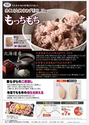 国産 ( 北海道産 ) もっちもち 赤飯 ( 大納言あずき ) 1kg×12P 冷凍 業務用