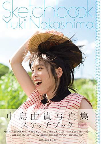 『【Amazon.co.jp 限定】中島由貴写真集 スケッチブック』の3枚目の画像