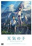 【HMV・Loppi限定】「天気の子」DVD スタンダード・エディション+オリジナルA4クリアファイル(2枚セット)