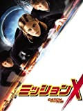 ミッションX (字幕版)