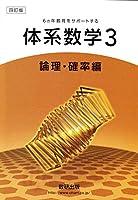 四訂版6ヵ年教育をサポートする体系数学3論理・確率編