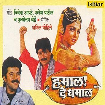 Hamal De Dhamal (Original Motion Picture Soundtrack)