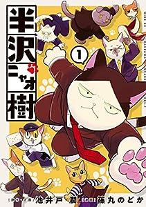 半沢ニャオ樹(1) (シリウスコミックス)