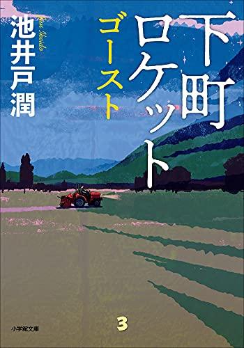 下町ロケット ゴースト (小学館文庫)