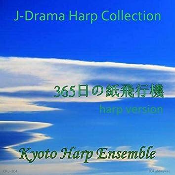 365nichi No Kamihikouki (Harp Version)
