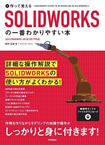 作って覚える SOLIDWORKSの一番わかりやすい本