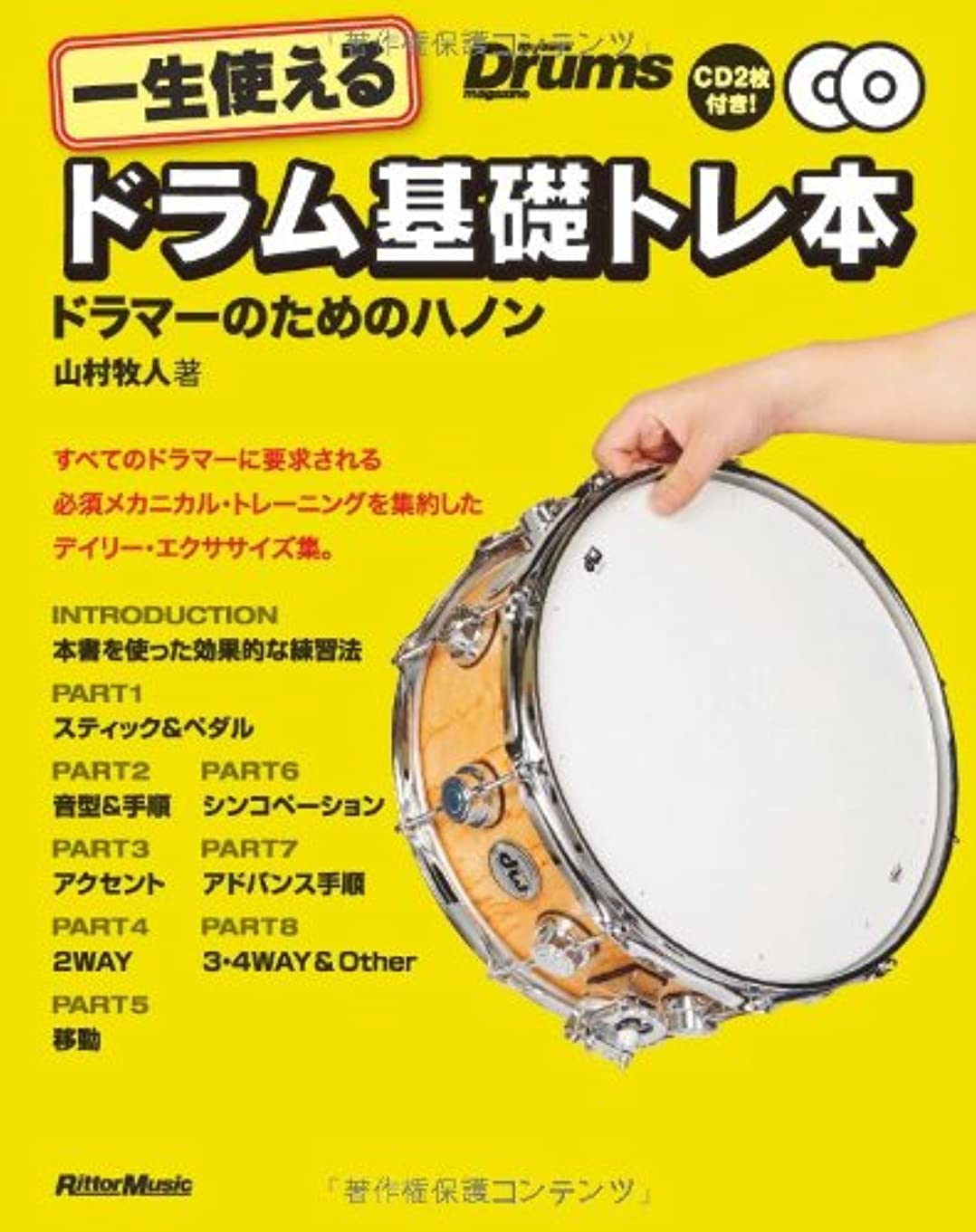 船形美的圧倒的一生使えるドラム基礎トレ本 ドラマーのためのハノン (CD2枚付き)