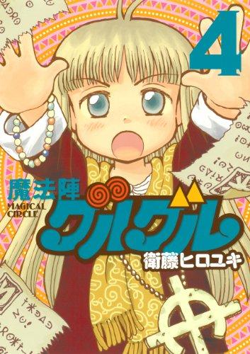 魔法陣グルグル 新装版 (4) (ガンガンコミックスONLINE)