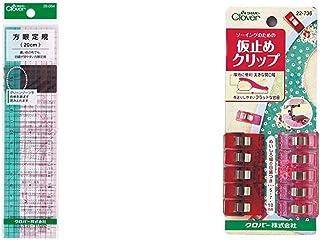 Clover ソーイング用品 方眼定規 20cm 25-054 & 仮止めクリップ 22-736【セット買い】