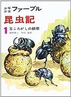 少年少女ファーブル昆虫記〈1〉玉ころがしの観察