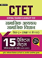 CTET CENTRAL TEACHER ELIGIBILITY TEST PAPER - II (CLASS : VI - VIII) SAMAJIK ADHYAYAN/SAMAJIK VIGYAN (15 PRACTICE SETS)