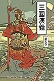 Romance of the Three Kingdoms Vol 5: Chinese International Edition: Volume 5