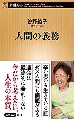 人間の義務 (新潮新書)