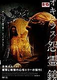 オキュラス 怨霊鏡 [DVD]