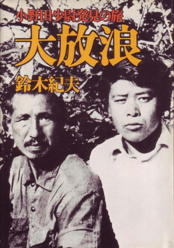 大放浪―小野田少尉発見の旅 (1974年)