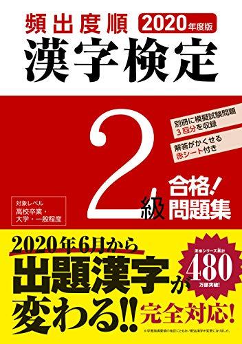 漢字学習教育推進研究会『2020年度版 頻出度順 漢字検定 合格!問題集』