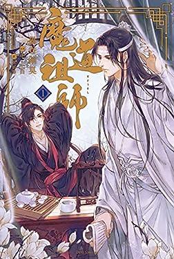 魔道祖師 1 (ダリア文庫e)