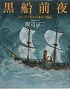 黒船前夜 ~ロシア・アイヌ・日本の三国志