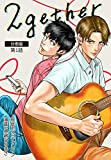 2gether【分冊版】第1話 (クランチコミックス)