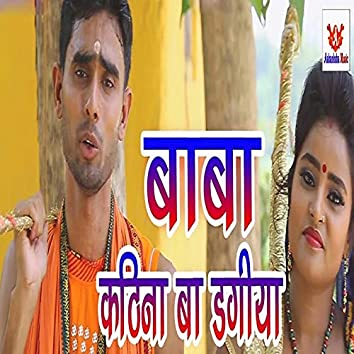 Bhola Kathin Ba Dagaria