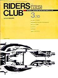 RIDERS CLUB (ライダースクラブ) 1989年3月10日号 特集:ヤマハTZR250 ビモータYB7 ホンダXLR250R カワサキZXR400