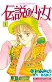伝説の少女(1) (BE・LOVEコミックス)