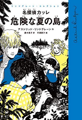 名探偵カッレ 危険な夏の島 (リンドグレーン・コレクション)