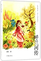 Tales of Hulan River (Hardcover) (Chinese Edition)